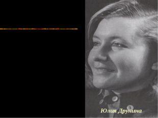 Юлия Друнина Я ушла из детства в грязную теплушку, В эшелон пехоты, в санитар
