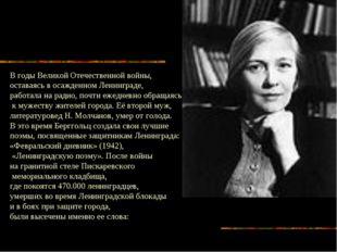Ольга Берггольц 1910 - 1975 В годы Великой Отечественной войны, оставаясь в о
