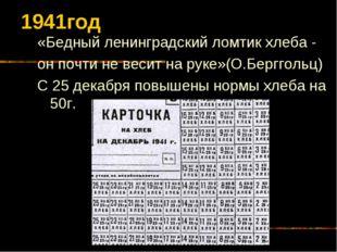 1941год «Бедный ленинградский ломтик хлеба - он почти не весит на руке»(О.Бер