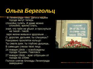 Ольга Берггольц В Ленинграде тихо. Дети в нашем городе могут теперь спокойно
