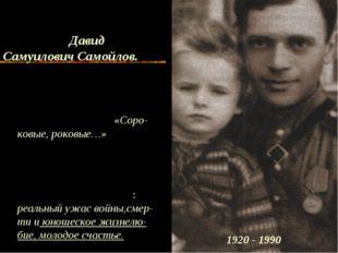Прошёл войну и дошёл до Берлина Давид Самуилович Самойлов. 1920 - 1990 Творч