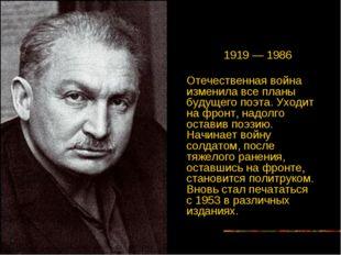 Б.А. Слу́цкий 1919 — 1986 Отечественная война изменила все планы будущего поэ
