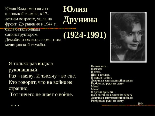 Юлия Друнина (1924-1991) Юлия Владимировна со школьной скамьи, в 17-летнем во...