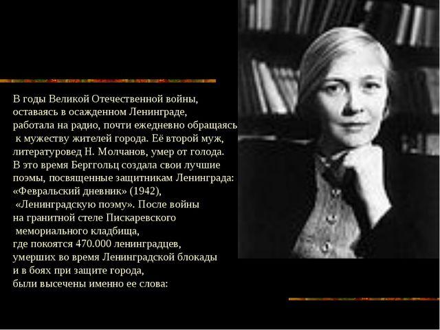 Ольга Берггольц 1910 - 1975 В годы Великой Отечественной войны, оставаясь в о...
