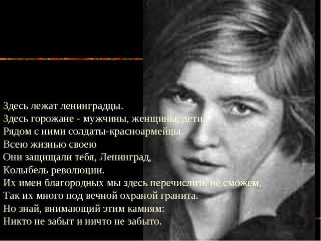Здесь лежат ленинградцы. Здесь горожане - мужчины, женщины, дети. Рядом с ним...