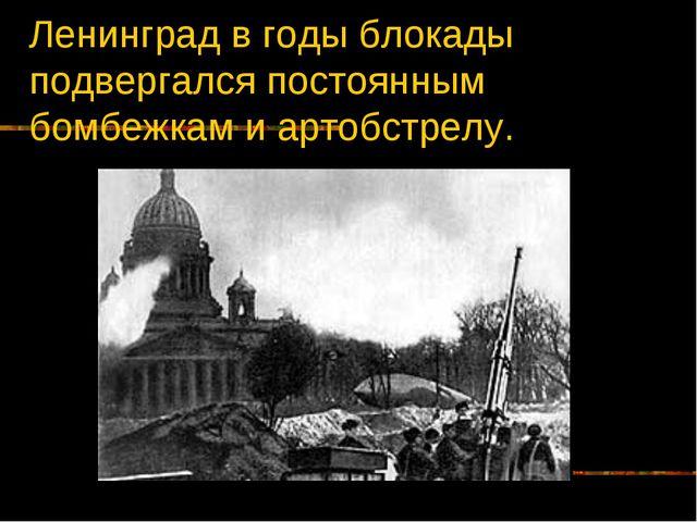 Ленинград в годы блокады подвергался постоянным бомбежкам и артобстрелу.