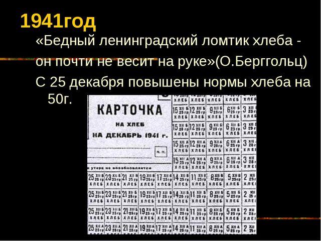 1941год «Бедный ленинградский ломтик хлеба - он почти не весит на руке»(О.Бер...