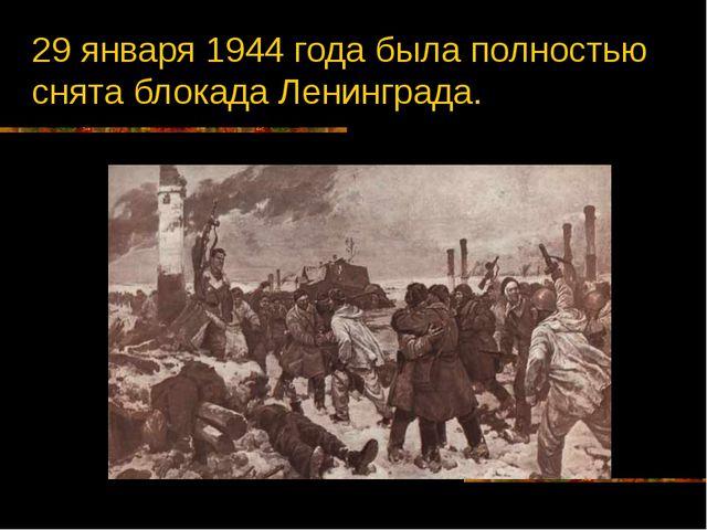 29 января 1944 года была полностью снята блокада Ленинграда.