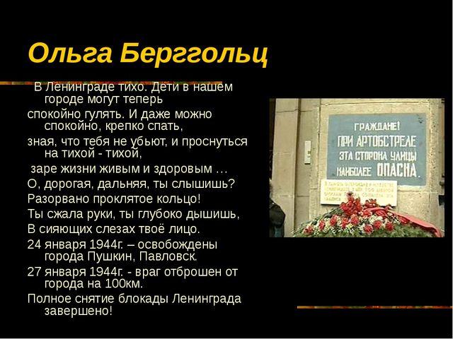 Ольга Берггольц В Ленинграде тихо. Дети в нашем городе могут теперь спокойно...