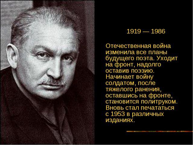 Б.А. Слу́цкий 1919 — 1986 Отечественная война изменила все планы будущего поэ...