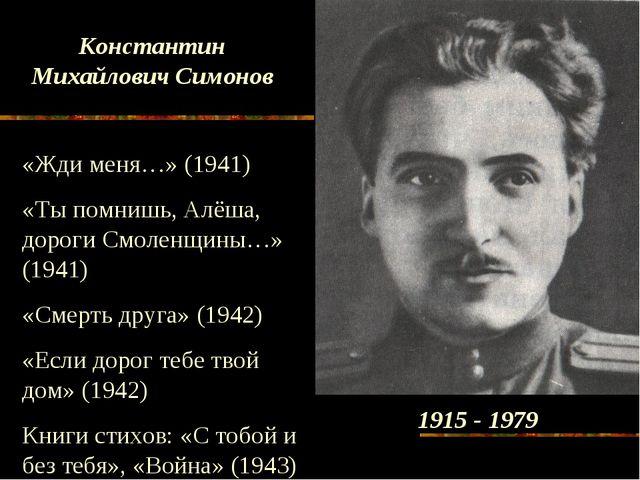 1915 - 1979 Константин Михайлович Симонов «Жди меня…» (1941) «Ты помнишь, Алё...