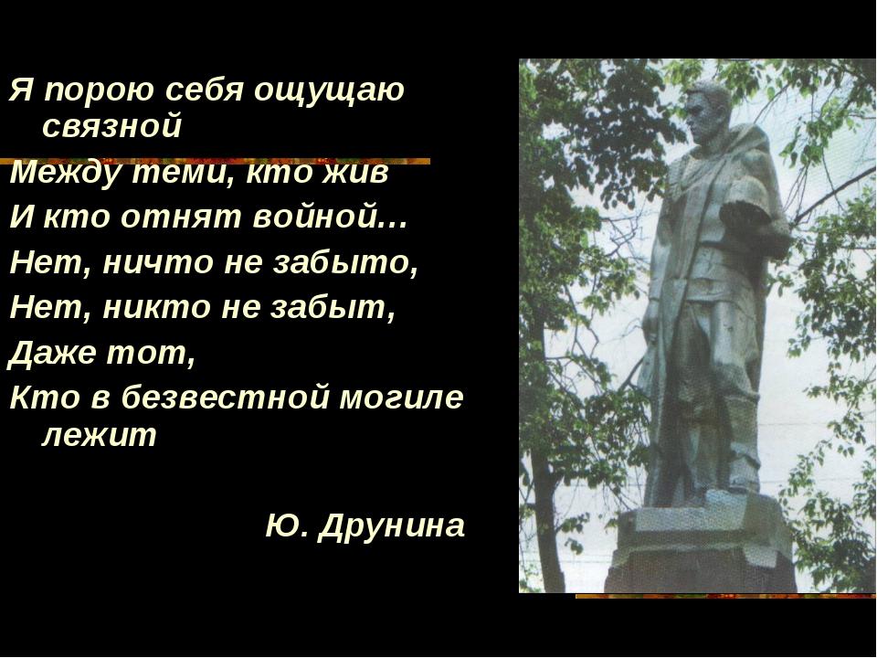 Я порою себя ощущаю связной Между теми, кто жив И кто отнят войной… Нет, ничт...