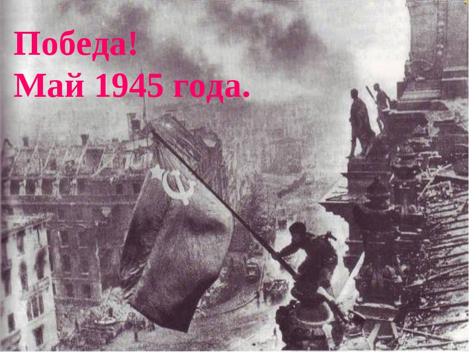 Победа! Май 1945 года.