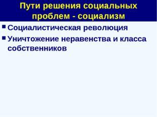 Пути решения социальных проблем - социализм Социалистическая революция Уничто