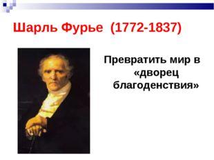 Шарль Фурье (1772-1837) Превратить мир в «дворец благоденствия»