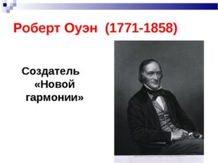 Роберт Оуэн (1771-1858) Создатель «Новой гармонии»