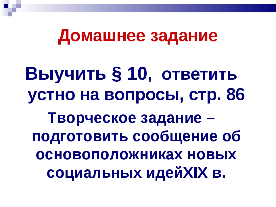 Домашнее задание Выучить § 10, ответить устно на вопросы, стр. 86 Творческое...