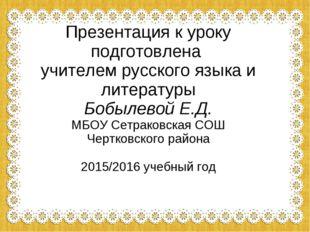Презентация к уроку подготовлена учителем русского языка и литературы Бобылев