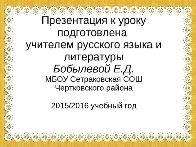 Презентация к уроку подготовлена учителем русского языка и литературы Бобылев...
