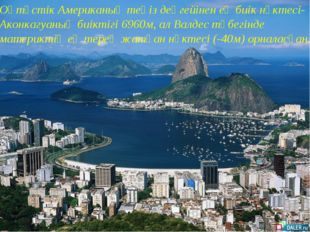 Оңтүстік Американың теңіз деңгейінен ең биік нүктесі- Аконкагуаның биіктігі 6