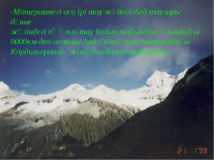 -Материктегі аса ірі тау жүйесі-Анд таулары дүние жүзіндегі ең ұзын тау болып