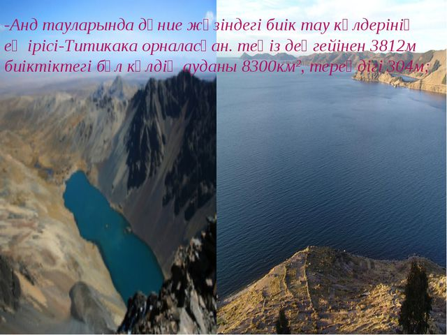 -Анд тауларында дүние жүзіндегі биік тау көлдерінің ең ірісі-Титикака орналас...