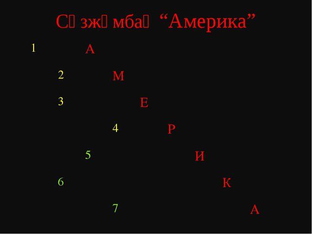 """Сөзжұмбақ """"Америка"""" 1А 2М 3Е 4Р 5И..."""