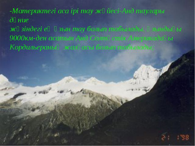-Материктегі аса ірі тау жүйесі-Анд таулары дүние жүзіндегі ең ұзын тау болып...