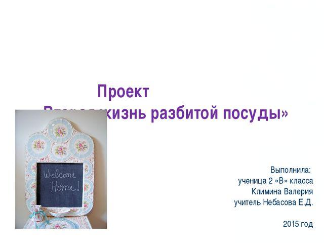 Проект «Вторая жизнь разбитой посуды» Выполнила: ученица 2 «В» класса Климин...