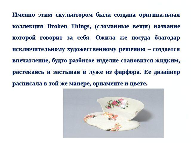 Именно этим скульптором была создана оригинальная коллекция Broken Things, (с...