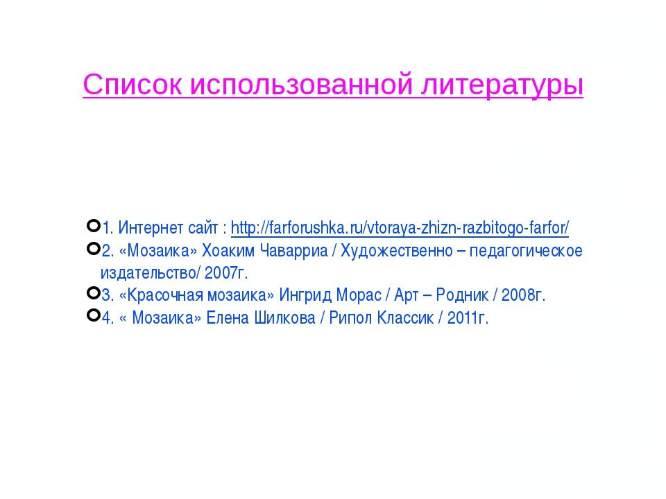 Список использованной литературы 1. Интернет сайт : http://farforushka.ru/vto...