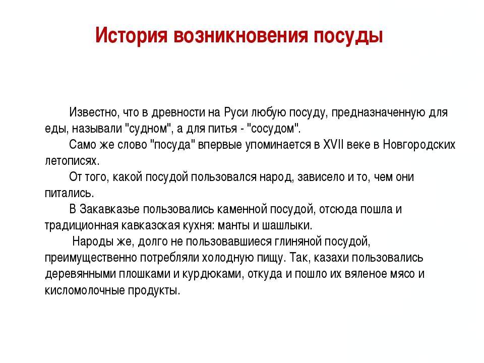 История возникновения посуды. Известно, что в древности на Руси любую посуду...
