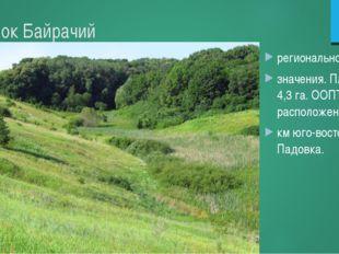 регионального значения. Площадь 4,3 га. ООПТ расположена в 9,8 км юго-восточн