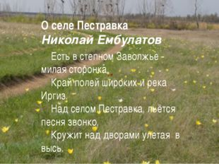 Есть в степном Заволжье - милая сторонка,   Край полей широких и река Ирг