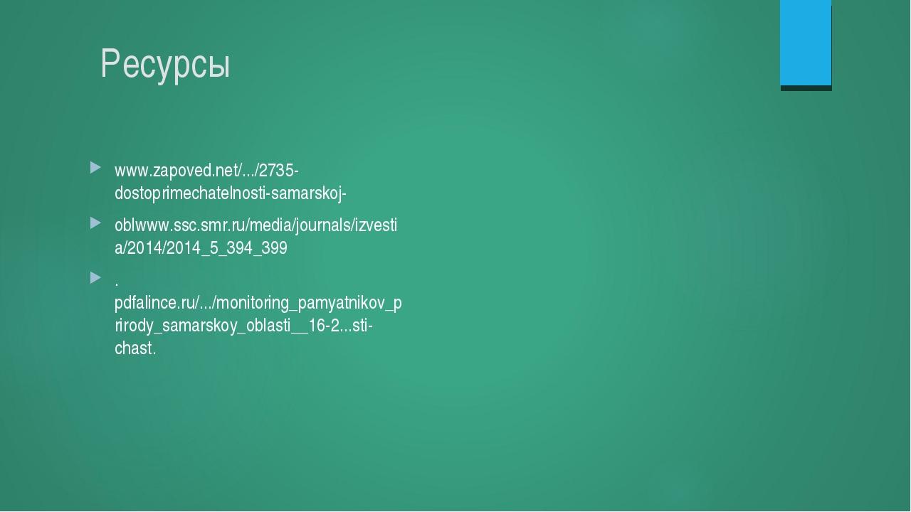 Ресурсы www.zapoved.net/.../2735-dostoprimechatelnosti-samarskoj- oblwww.ssc...
