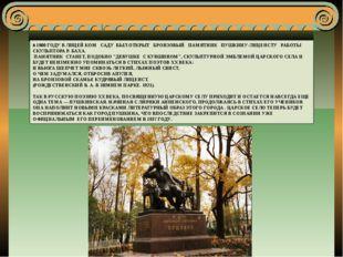 В 1900 ГОДУ В ЛИЦЕЙ КОМ САДУ БЫЛ ОТКРЫТ БРОНЗОВЫЙ ПАМЯТНИК ПУШКИНУ-ЛИЦЕИСТУ Р