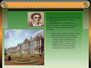 Эту традицию продолжил и развил И.Ф.Богданович, несший литературную службу п