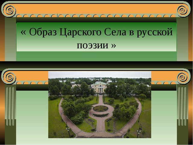 « Образ Царского Села в русской поэзии »