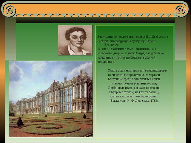 Эту традицию продолжил и развил И.Ф.Богданович, несший литературную службу п...