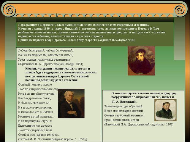 Пора расцвета Царского Села в пушкинскую эпоху сменяется затем очередным угас...