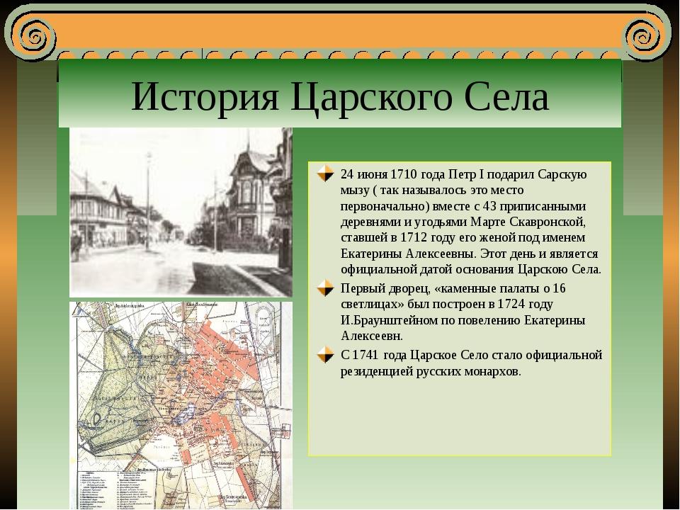 История Царского Села 24 июня 1710 года Петр I подарил Сарскую мызу ( так наз...