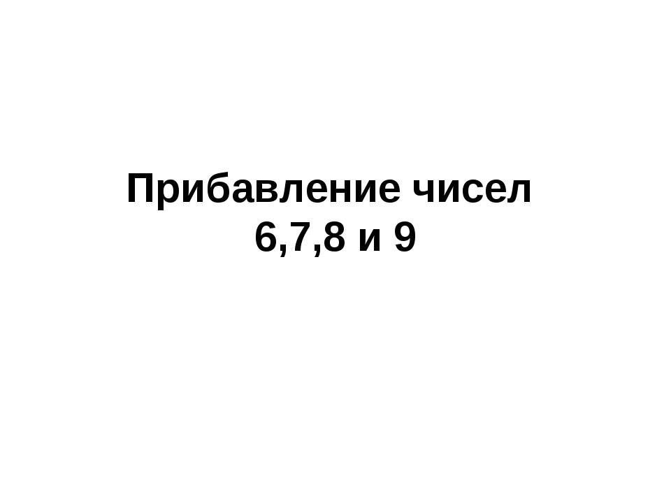 Прибавление чисел 6,7,8 и 9