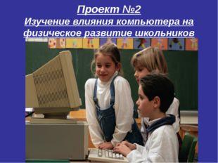 Проект №2 Изучение влияния компьютера на физическое развитие школьников