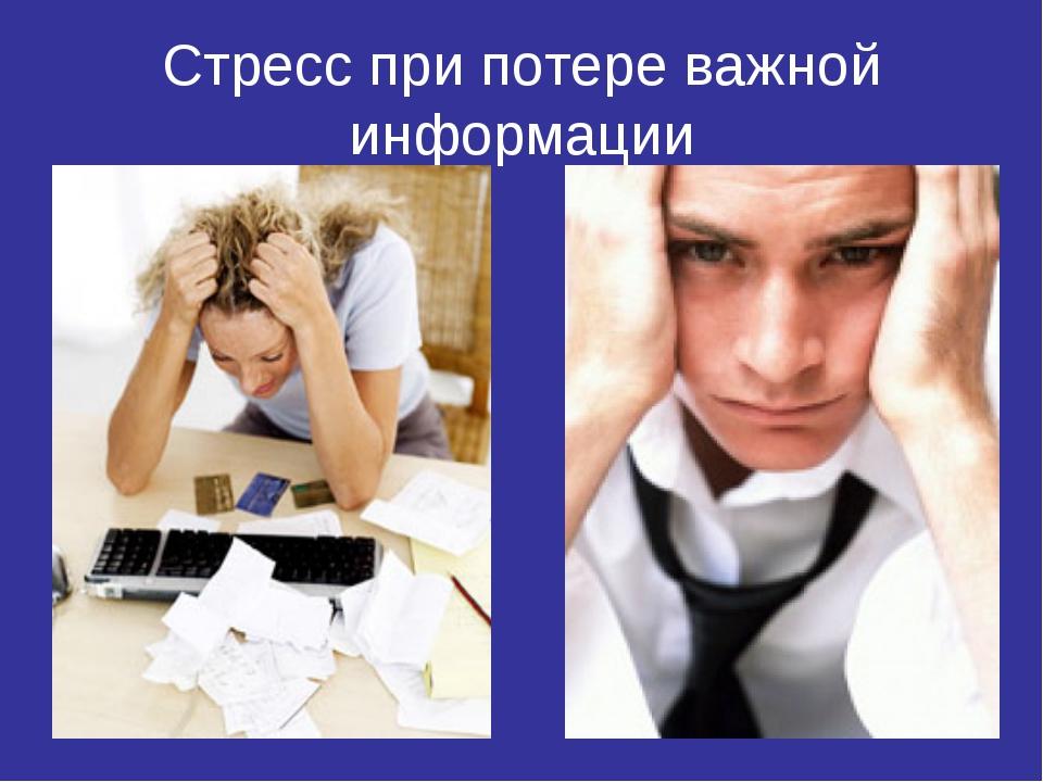 Стресс при потере важной информации