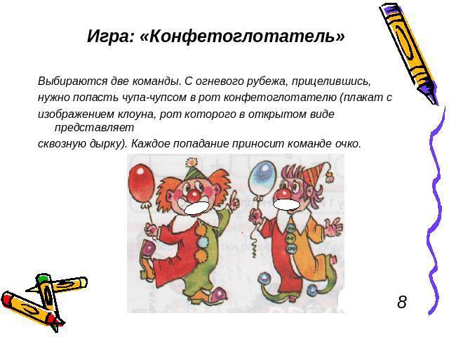 http://ppt4web.ru/images/848/30931/640/img10.jpg