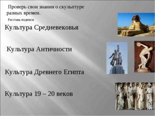 Проверь свои знания о скульптуре разных времен. Расставь подписи. Культура С
