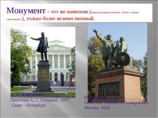 Монумент – тот же памятник (назвали древние римляне: «монео» значит «напомина