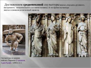 Достижением средневековой скульптуры явилась передача духовного, внутреннего