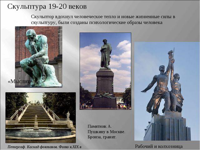 Скульптор вдохнул человеческое тепло и новые жизненные силы в скульптуру, был...