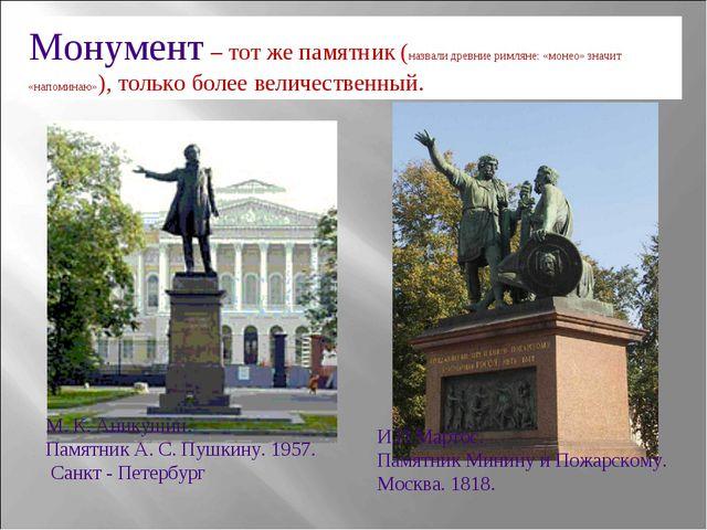 Монумент – тот же памятник (назвали древние римляне: «монео» значит «напомина...